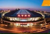 亚洲最大火车站——北京站、北京西站、北京南站