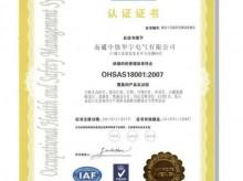 职业健康安全管理认证