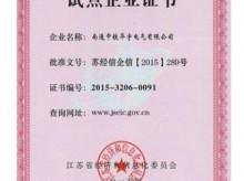 江苏省两化融合试点企业