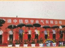 如皋市市委常委市工业园区党工委书记、如城街道党工委书记刘向阳出席新项目奠基典礼